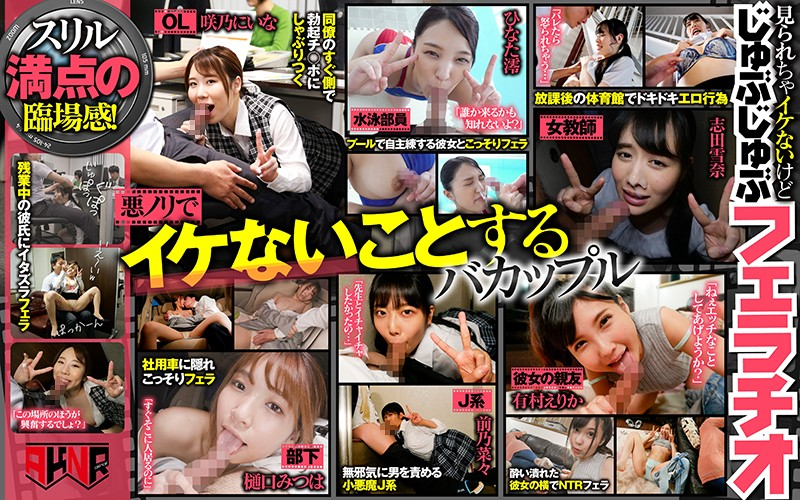 """AKDL-066 (Bad Tweeter Erotic Videos) """"What!? You Want To Do It Here!?"""" A Secret Blowjob, Filled With Thrills And Chills And The Fear Of Being Caught 2"""