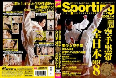Sexporting 07 空手黒帯 全日本BEST8 美少女空手家 真島みゆき