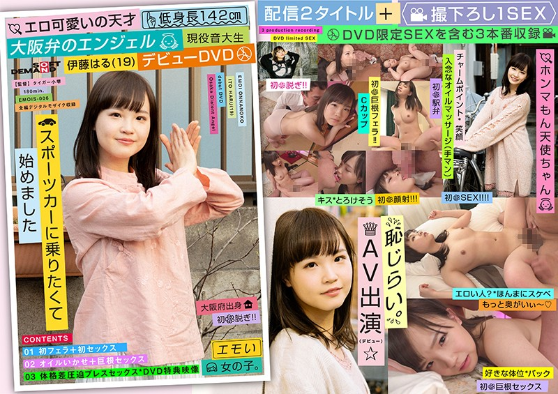 EMOIS-006 A Cute And Erotic Genius She's Only 142cm Tall An Osaka-Dialect-Speaking Angel A Real-Life Music S*****t Haru Ito (19 Years Old) Her Debut DVD
