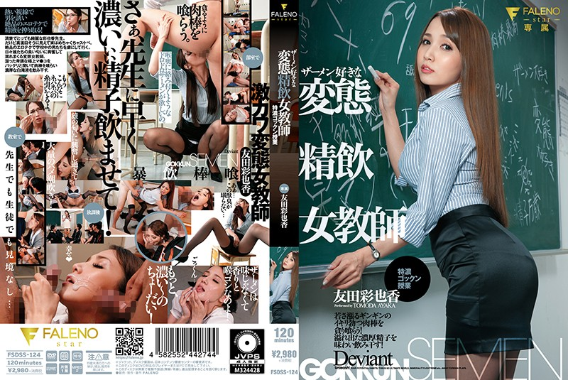FSDSS-124 A Perverted Female Teacher Who Loves D***king Sperm - Special D***king Class Ayaka Tomoda