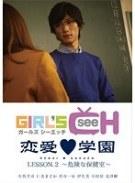 恋愛◆学園 LESSON.2 〜危険な保健室〜