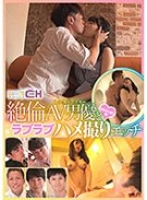 男らしい激ピストンで連続絶頂 絶倫AV男優(セックスマスター)黒田悠斗とふたりっきりのラブラブエッチ