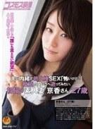 夫に内緒で他人棒SEX「怖いけど…」絶頂の向こうへ逝ってみたい。初撮り素人妻 京香さん 27歳