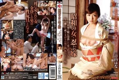 昭和の女・忍ぶ嫁 良家の娘が没落した家の借金の為、年の離れた成り上がりの男の肉玩具として嫁ぐ 青山はな