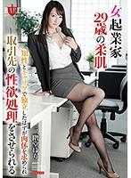 女起業家29歳の柔肌 知性とキャリアで独立したはずが肉体を求められ取引先の性欲処理をさせられる 二階堂ゆり