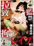 少女 拉致監禁拘束レイプ 椎名みゆ