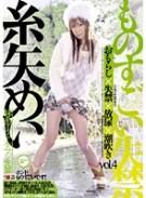 ものすごい失禁 vol.4 糸矢めい