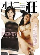 オナニー狂 羽鳥澄香 37歳