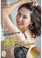 本物元超高級風俗嬢 リアル経験者の凄腕テクニック 佐田茉莉子