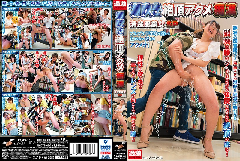 NHDTB-450 Squirting Climax Acme Slut - Neat and Clean Girls With Glasses SP