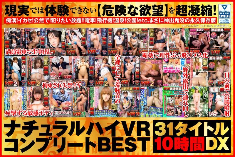 【VR】ナチュラルハイVRコンプリートBEST 31タイトル10時間DX