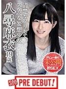 八尋麻衣(19) 清楚なフリしてスケベな妄想少女 デビュー前の未公開初SEX