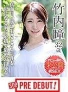 竹内瞳(32) 真面目一筋に生きてきた巨乳妻、母になる前に最初で最後の冒険を デビュー前の未公開初SEX SOD PREDEBUT