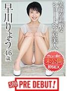 早川りょう 笑顔が素敵なショートヘア京美人 デビュー前の未公開初SEX