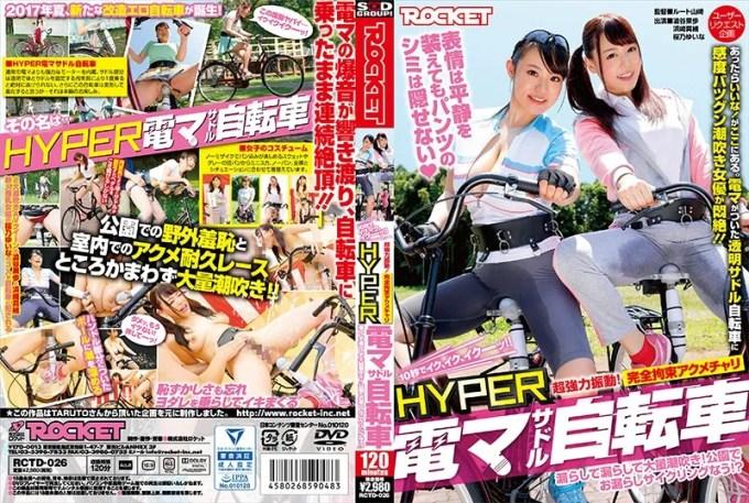 HYPER電マサドル自転車