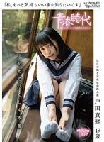 「私、もっと気持ちいい事が知りたいです」戸田真琴 19歳 初めて尽くし4本番