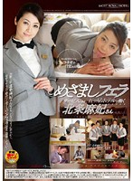めざましフェラサービスのある、五ツ星ホテルで働く北条麻妃さん