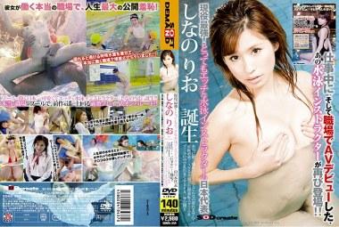 現役最強!とってもエッチな水泳インストラクターの日本代表 しなのりお 誕生