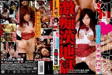 紅◆出場 あの元国民的超有名アイドルユニット出身うさぎつばさの激痴漢地獄