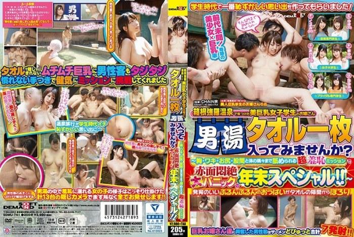 箱根強羅温泉で見つけた美巨乳女子学生のお嬢さん タオル一枚 男湯入ってみま...
