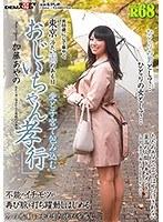 (アール)R68 男68歳にして華やぐ 東京 冷たい雨のある日愛と子宮で包み込むおじいちゃん孝行 加藤あやの