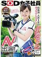 SOD女子社員 技術部入社1年目 カメラアシスタント「小池さら」AV出演(デビュー)!!