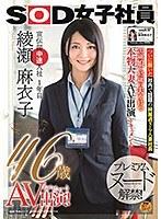 SOD女子社員 宣伝部中途入社1年目 綾瀬麻衣子 46歳 AV出演(デビュー)!