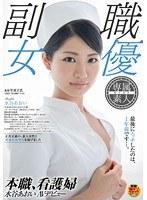 本職、看護婦 水谷あおい AVデビュー