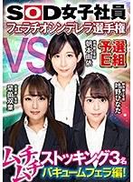 SOD女子社員 フェラチオシンデレラ選手権 予選E組 ムチムチストッキング3名バキュームフェラ編!