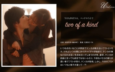 two of a kind 篠田ゆう