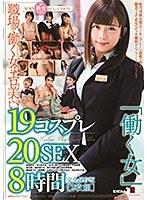 職場で働く女はエロ美しい 19コスプレ20SEX8時間 完全保存版[2枚組]