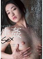 芸能人 RYU NOスキン生姦sex 私のマ○コに生チ○ポ挿れて…