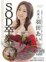 芸能人羽田あい SOD卒業×初めての催眠