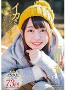 SODstar 三田杏 イカされチャレンジ4本番 人生最多絶頂記録更新!