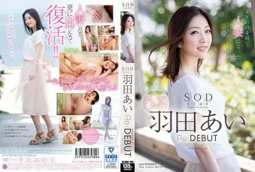 【最新作】SODstar 羽田あい Re:DEBUT