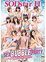 SODstar 11 SEX BUBBLE PARTY 2019 〜プールで感度アゲアゲイキまくり編〜