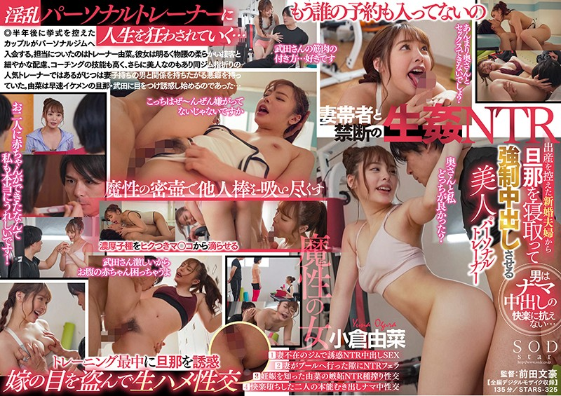 STARS-325 Slutty Personal Trainer Makes Her Client Give Her A Creampie - His New Bride's Pregnant, So He's Gone Sexless For Months Yuna Ogura