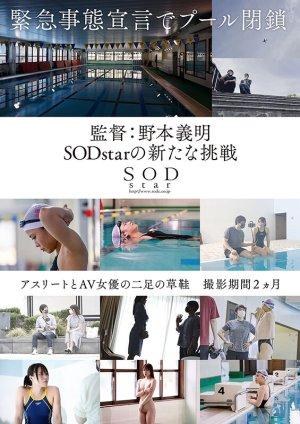 一流競泳選手青木桃AVDEBUT全裸水泳2021【圧倒的4K映像でヌク… のサンプル画像 8枚目