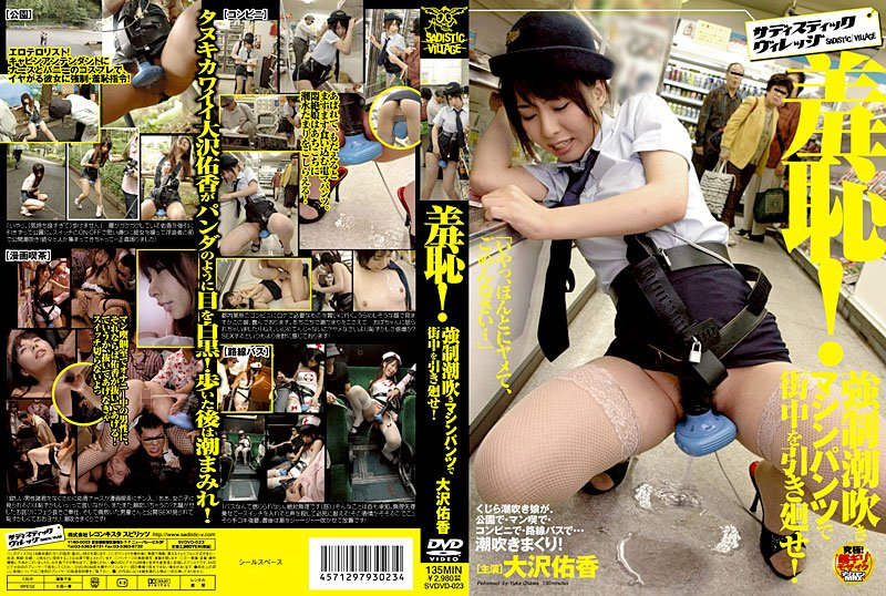 羞恥!強制潮吹きマシンパンツで街中を引き廻せ! 大沢佑香