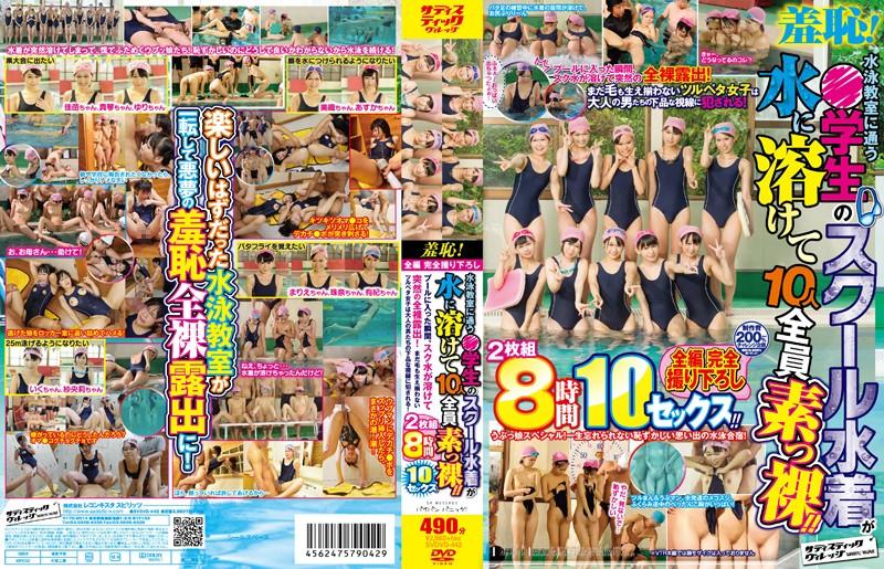 羞恥!水泳教室に通う●学生のスクール水着が水に溶けて10人全員素っ裸!!プ...
