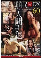 催● 赤 DX60 スーパーmc編 青山葵