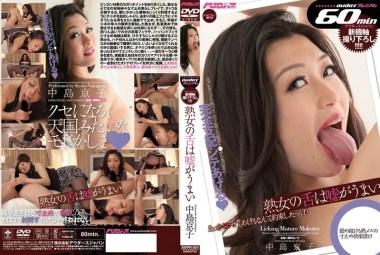 熟女の舌は嘘がうまい 中島京子