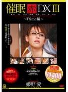 催眠 赤 DX3 TSmc編 姫野愛