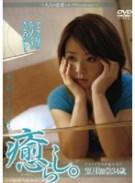 癒らし。 ずっとアナタを忘れない 望月加奈34歳