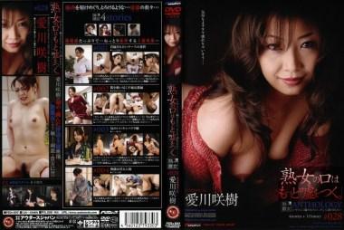 「熟女の口はもっと嘘をつく。」 熟雌女anthology #028 愛川咲樹