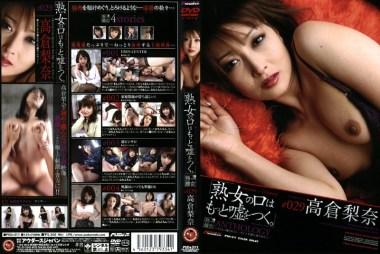 「熟女の口はもっと嘘をつく。」 熟雌女anthology #029 高倉梨奈