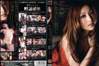 「熟女の口はもっと嘘をつく。」 熟雌女anthology #033 加藤レイナ