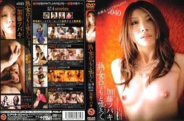 「熟女の口はもっと嘘をつく。」 熟雌女anthology #040 加藤ツバキ