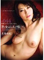「熟女の口はもっと嘘をつく。」 熟雌女anthology #044 北条麻妃