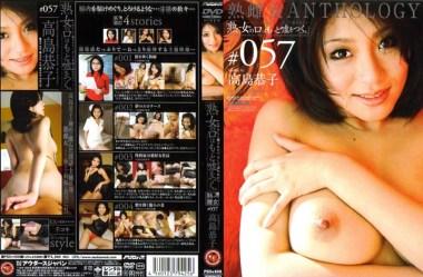 「熟女の口はもっと嘘をつく。」 熟雌女anthology #057 高島恭子